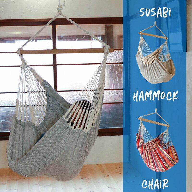 Susabi(すさび) ハンモックチェア 室内 + アジャスター付き3mロープ