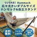 楽天Susabi(すさび) ハンモック 自立式スタンド 大人1~2人用 コットン 布 ダブルサイズ ブラウン ブルー レッド エクリュ