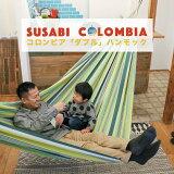 ハンモック ダブル コロンビア Susabi (すさび) 室内 吊り すさびオリジナル(ロープ別売り) コロンビア製 賃貸 一戸建て