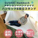 Susabi(すさび) ハンモック 自立式スタンド 大人1~...
