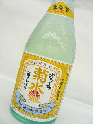 菊水ふなぐち一番しぼり本醸造生原酒720ml