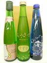 スパークリング日本酒(すず音・澪・ラシャンテ)飲み比べ3本ギ...