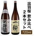 出羽桜飲み比べ(桜花吟醸酒・一耕)2本ギフトセット(火入)720ml[山形県]