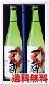 【送料無料】【蔵元直送】一ノ蔵特別純米生酒ひゃっこい2本セット(720ml)[宮城県]【クール便】
