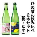 一ノ蔵ひめぜん(梅&ゆず)飲み比べ2本ギフトセット(720ml)[宮城県]
