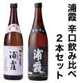 浦霞辛口飲み比べ(本醸造・純米酒)2本ギフトセット(720ml)[宮城県]