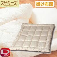 羽毛のように軽くて暖かく、ダニやほこりを減らして家で洗えるアレルギー対策掛け布団