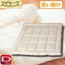 【アレルギー対応/洗える布団】ダニやほこりが少ない合い掛け布