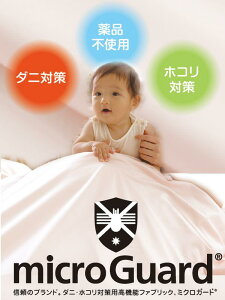 (S)敷き布団カバー【ミクロガードスタンダードタイプ】シングルロングサイズ高密度生地でアレルギー対策