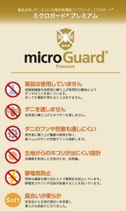 (S)敷き布団カバー【ミクロガードプレミアムタイプ】シングルロングサイズ高密度生地でアレルギー対策