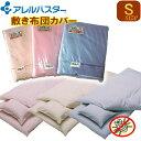 敷布団カバー シングル 綿100% 日本製 選べる14色 抗菌防臭加工 105×210cm コットン 無地
