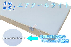 エアクールライト敷きパッド(シングルサイズ)