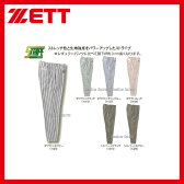 ゼット ZETT ストライプロングパンツ ユニフォームパンツ BU612LP ウエア ウェア ZETT 野球用品 スワロースポーツ