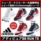 【あす楽対応】 adidas アディダス シューズ アディピュア BB RUN TR CDS59 靴 トレーニングシューズ アップシューズ 野球部 人工芝 新商品 野球用品 スワロースポーツ