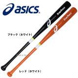 【あす楽対応】 アシックス ベースボール ASICS 軟式木製バット メイプル RBM2018 軟式用 木製バット 野球部 軟式野球 野球用品 スワロースポーツ