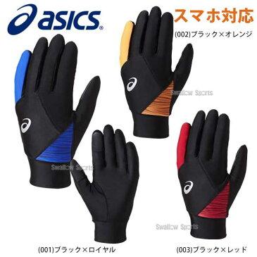 【あす楽対応】 アシックス ベースボール ウォームアップ用 手袋 両手用 3121A015 スマホ対応 冬 防寒 クリスマスのプレゼント用にも 新商品 野球用品 スワロースポーツ