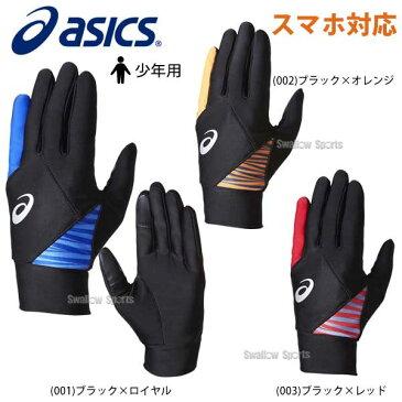 【あす楽対応】 アシックス ベースボール ウォームアップ用 手袋 両手用 ジュニア 3124A001 冬 防寒 クリスマスのプレゼント用にも 新商品 野球用品 スワロースポーツ