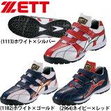 【あす楽対応】 ゼット ZETT 限定トレーニングシューズ ベルクロ マジックテープ ラフィエットBG BSR8883G アップシューズ 野球部 父の日のプレゼントにも 野球用品 スワロースポーツ