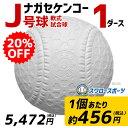 【あす楽対応】 送料無料 20%OFF ナガセケンコー J号...