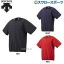 デサント ウエア ハイブリッド シャツ Tシャツ 半袖 DBX-3607 ウェア ウエア 野球部 春夏 父の日のプレゼントにも 野球用品 スワロースポーツ