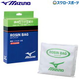 ミズノ ロージン 2ZA410 Mizuno 野球部 野球用品 スワロースポーツ