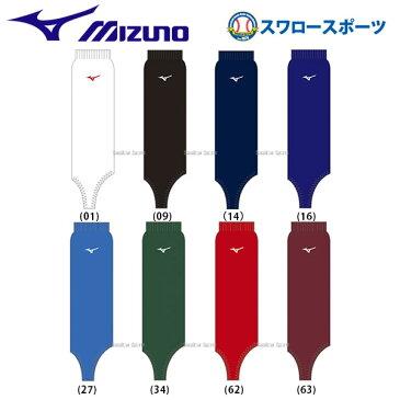 ミズノ ストッキング ローカットモデル(ジュニア 少年・ウィメンズ用) 12JX8S12 お年玉や、冬のボーナスのお買い物にも 野球用品 スワロースポーツ