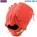 玉澤 タマザワ 野球 軟式グローブ グラブ 一般 HEROS シリーズ 投手用 TG-OR811 軟式用 野球部 軟式野球 野球用品 スワロースポーツ