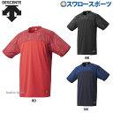 【あす楽対応】 デサント ベースボール シャツ Tシャツ 半袖 大谷コレクション DBMNJA50SH 大谷翔平 ウェア ウエア 野球部 春夏 父の日のプレゼントにも 野球用品 スワロースポーツ