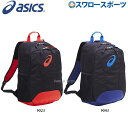 アシックス ベースボール ASICS ジュニア用 バックパック M BEA571 遠征バッグ 野球部...