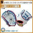 玉澤 タマザワ ソフトボール キャッチャーミット TSF-GR150WD ソフトボール グローブ キャッチャーミット 野球用品 スワロースポーツ