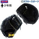 玉澤 タマザワ 少年 軟式 ファーストミット CHALLENGER TUM-FBL53 少年野球 野球用品 スワロースポーツ
