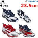 adidas アディダス 少年用 シューズ 野球 トレーニン
