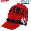 【あす楽対応】 ゼット ZETT 限定 ベースボールジャンキー バイザー付き ニットキャップ BHK19FBJ 新商品 野球用品 スワロースポーツ