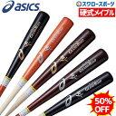 【あす楽対応】 アシックス ベースボール ASICS 硬式木製バット BFJ GRAND ROAD グランドロード 3121A254 硬式バット 野球部 硬式野球 部活 秋季大会 高校野球 野球用品 スワロースポーツ