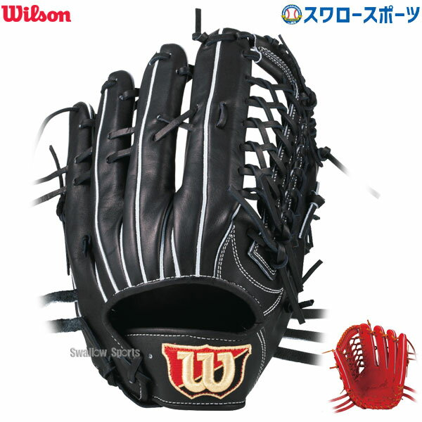 【あす楽対応】 送料無料 ウィルソン 硬式グローブ 硬式 グラブ Wilson Staff 外野手用 外野用 外野 8W型 WTAHWT8WG 硬式用 新