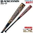 【あす楽対応】 送料無料 ゼット ZETT 限定 軟式用 バット ブラックキャノングレート GREAT FRP製 カーボン製 BCT35083 83cm 710g 野球用品 スワロースポーツ