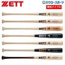 ゼット Zett 硬式木製バット Bfjマーク入 スペシャルセレクトモデル 北米産ハードメイプル Bwt 高校野球 野球部 野球用品 スワロの価格と最安値 おすすめ通販を激安で
