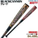 【あす楽対応】 送料無料 ゼット ZETT 限定 軟式用 バット ブラックキャノングレート GREAT FRP製 カーボン製 BCT35074 84cm 680g 野球用品 スワロースポーツ