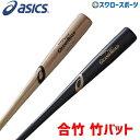 MIZUNO(ミズノ)ロイヤルエクストラ 硬式用木製バット(1CJWH02283)(野球/ベースボール/木製バット/硬式野球/一般用)