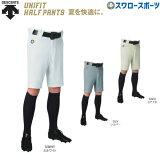 デサント 野球 パンツ ユニフィット ユニフォーム レギュラー ハーフパンツ ズボン DB-1010HP 新商品 春夏 野球用品 スワロースポーツ