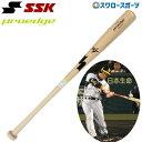 【あす楽対応】 送料無料 エスエスケイ SSK 硬式木製バッ