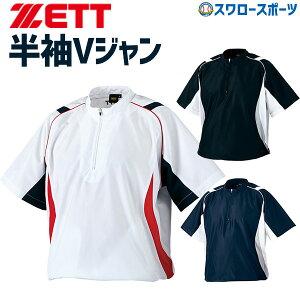 ゼット ZETT ウェア 半袖 ハーフジップ ジャンパー Vジャン BOV530H ウエア ファッション スポカジ 野球部 mens 春夏 野球用品 スワロースポーツ