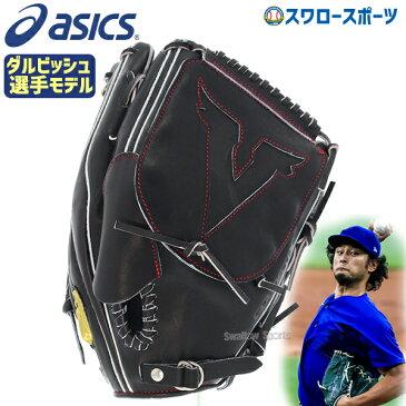 【あす楽対応】 アシックス 硬式グローブ グラブ ゴールドステージ ダルビッシュモデル 投手用 3121A642 硬式野球 野球部 大人 野球用品 スワロースポーツ
