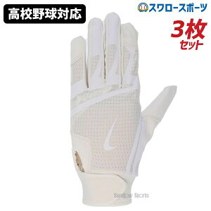 【あす楽対応】 NIKE ナイキ バッティンググローブ 両手用 Lサイズ 3組 3枚セット 手袋 ハラチ エッジ 高校野球対応 両手用 BA1015 バッティンググラブ 野球用品 スワロースポーツ