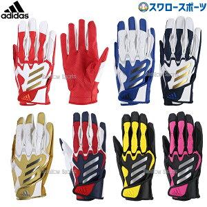【あす楽対応】 アディダス 野球 バッティンググローブ バッティング手袋 両手用 BASIC 人工皮革 LBG004 adidas バッティンググラブ 野球用品 スワロースポーツ