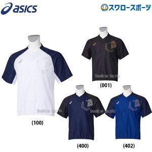 【あす楽対応】 アシックス ベースボール ウェア ウエア Vジャン HS 半袖 ジュニアサイズ対応 2121A293 ASICS 春夏 野球用品 スワロースポーツ