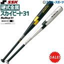 スカイビート31K WF-L JH 【SSK】エスエスケイ野球 中学硬式金属製バット 19SS (SBB2002)*20