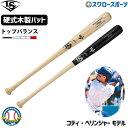 ルイスビルスラッガー 硬式木製バット PRIME MLB メープル 木製 BFJマーク入 CB35型 WTLNAMU01 野球用品 スワロースポーツ