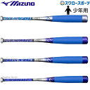 【MIZUNO】ミズノ 中学硬式用金属製バット Vコング02 1cjmh615