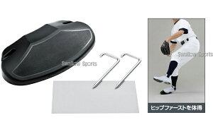 ミズノ ピッチング練習用品 アイピッチ 28BT18010 打撃練習用品 Mizuno
